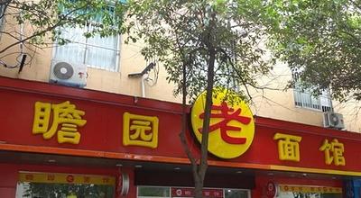 瞻老元面馆(双塘路店)