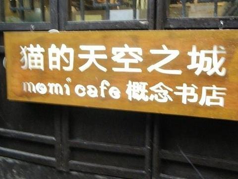 猫的天空之城概念书店(西塘古镇店)旅游景点图片