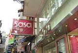SASA(议事亭前地店)