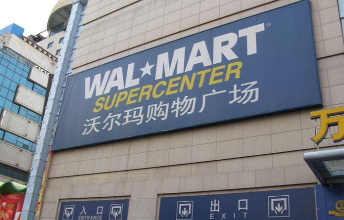 沃尔玛购物广场(台东路店)