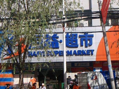 百益超市旅游景点图片