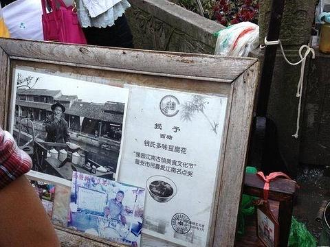 钱氏祖传多味水豆腐摊旅游景点图片