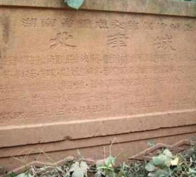 汉代北津城遗址
