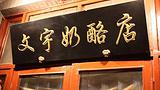 文宇奶酪店(南锣鼓巷店)