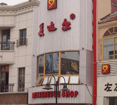 美达尔烧烤海鲜家常菜直营店(中山路店)