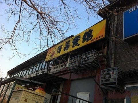 日昌餐馆(北海总店)