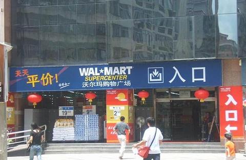 沃尔玛购物广场(中山大道店)