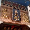 真不同饭店(中州东路店)