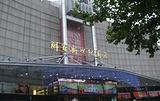 解百新世纪商厦(解放路)