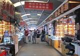 塘沽洋货市场