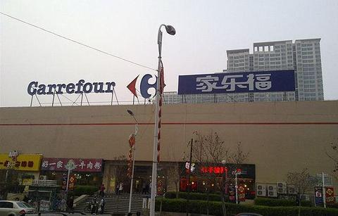 家乐福(新兴店)