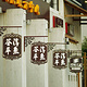 千岛湖秀水街