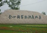 佘山国家森林公园