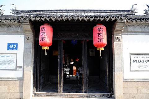 薛福成故居的图片