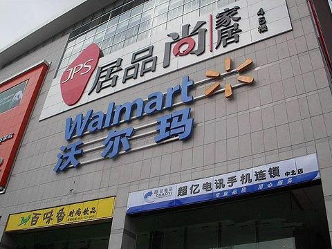 沃尔玛(中山北路分店)