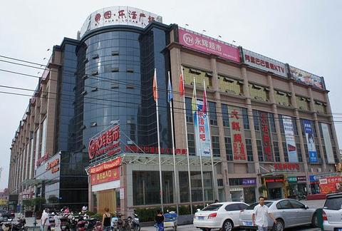 武商亚贸广场
