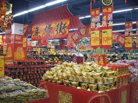 精彩生活超市