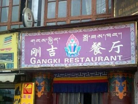 刚吉餐厅旅游景点图片