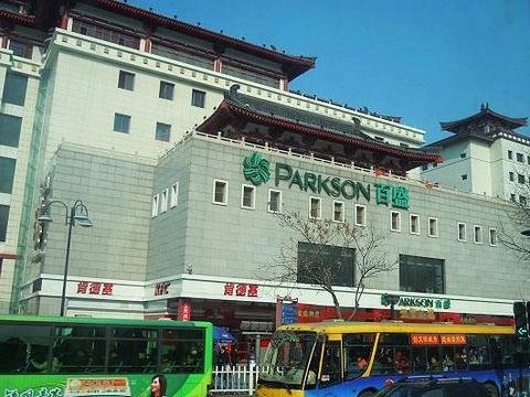 百盛(西大街店)旅游景点图片