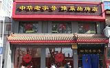 老洛阳面馆(王城路店)