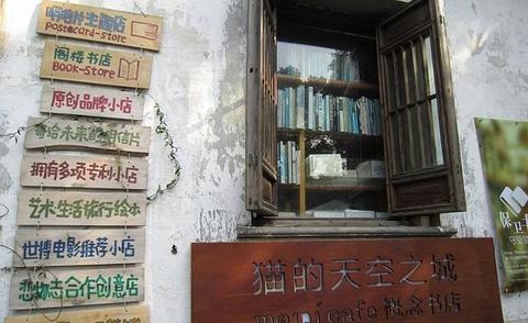 猫的天空之城概念书店(平江路店)的图片