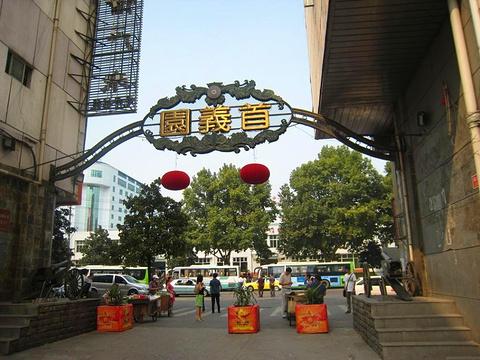 首义园市场旅游景点图片