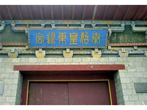 秦始皇东巡宫旅游景点图片