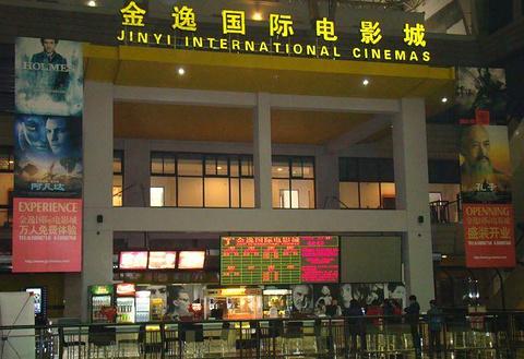 金逸国际电影城(人民路店)