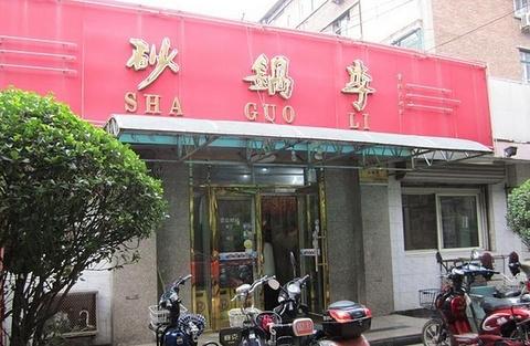 砂锅李(九江路店)