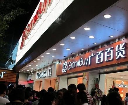 广百百货(北京路店)