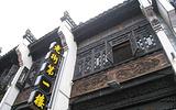 老街第一楼