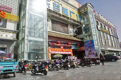 乐百隆广场