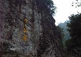 火山大石谷