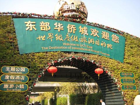 华侨城旅游度假区的图片