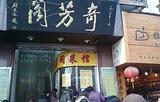 奇芳阁(贡院西街店)
