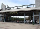 济南植物园