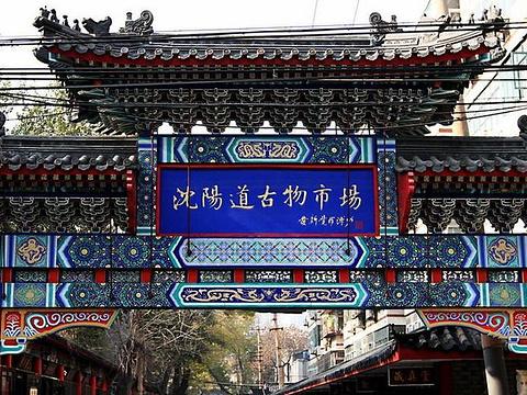 沈阳道古物市场旅游景点图片