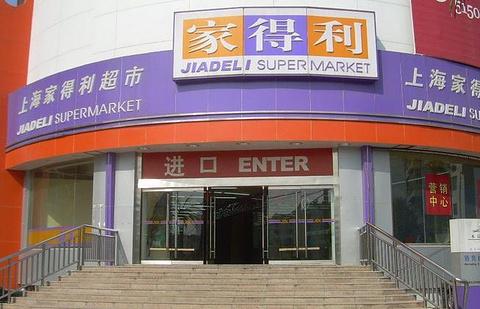 家得利超市