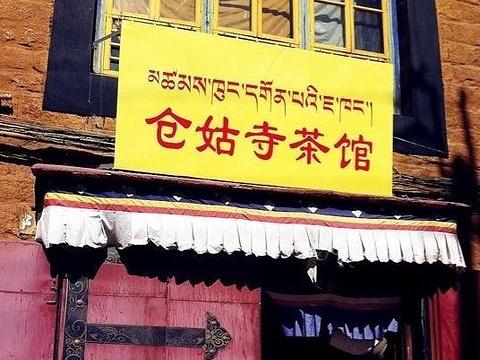 仓姑寺甜茶馆旅游景点图片