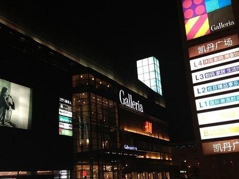 凯丹广场旅游景点图片