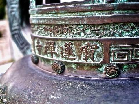 宝莲禅寺旅游景点图片