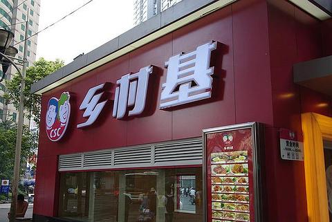 乡村基(陈家湾店)
