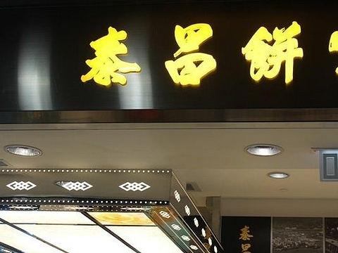 泰昌饼家旅游景点图片