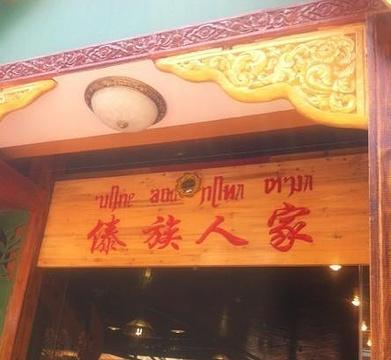 傣族人家(圆西路店)