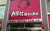 八里台新文化广场