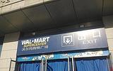 沃尔玛购物广场(宣武店)
