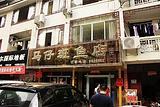 马仔斑鱼店(阳朔总店)