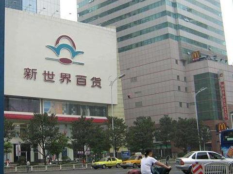新世界百货店旅游景点图片
