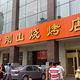 金刚山烧烤(中山路店)