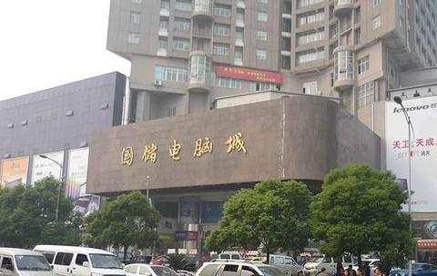 国储商业城